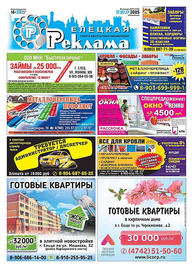 Дать бесплатное объявление в елецкой рекламе свежие вакансии в городе владимире