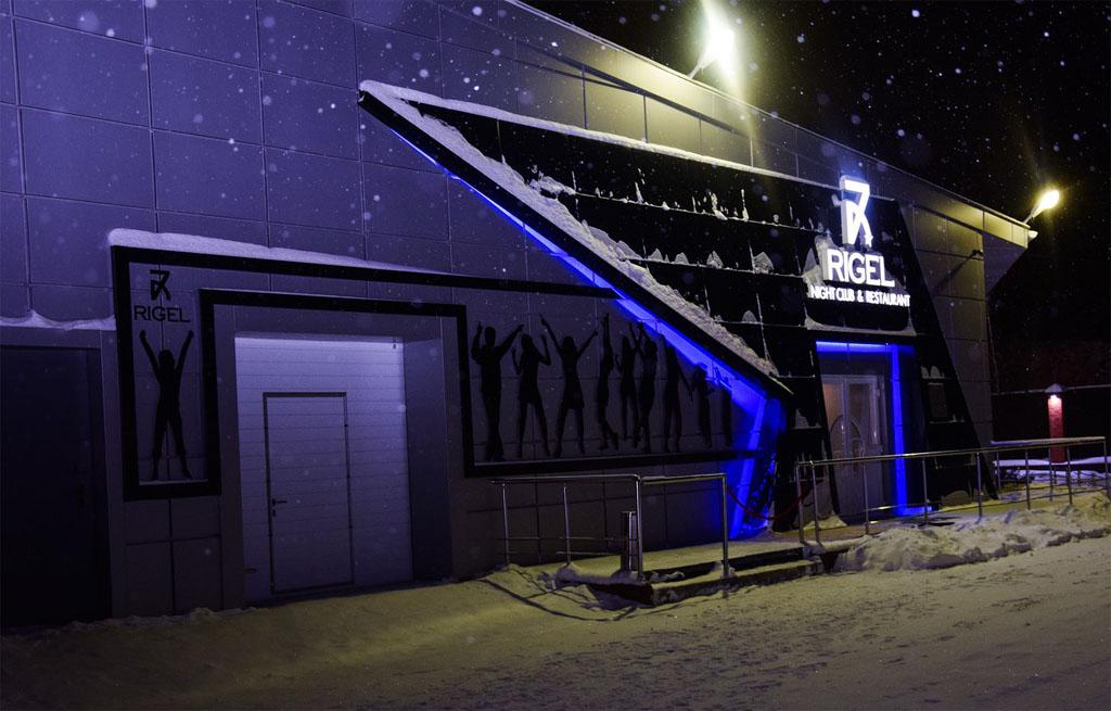 Ночной клуб ригель елец фото сделать клумбу